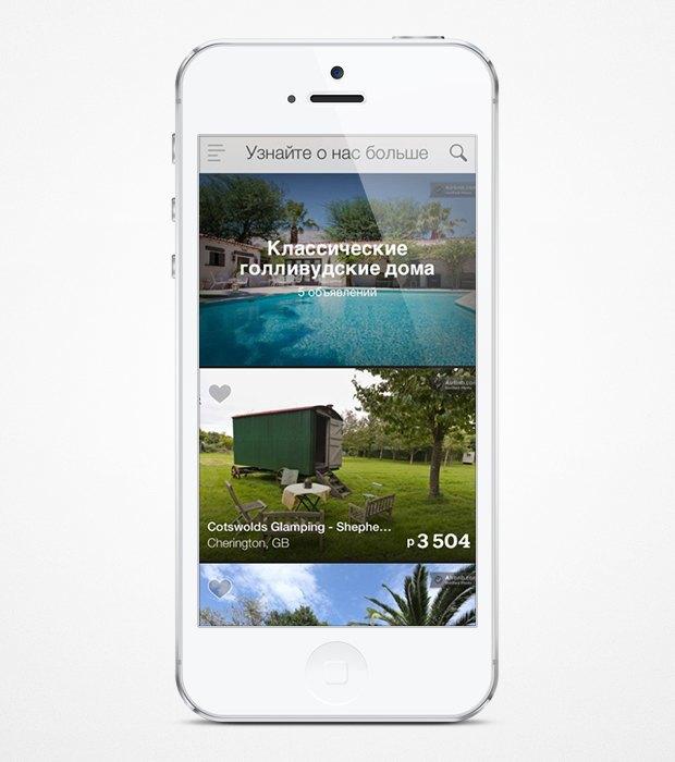 Airbnb перезапустили мобильное приложение. Изображение № 2.