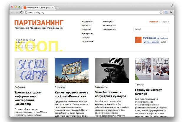 Улучшайзинг: Как гражданские активисты благоустраивают Москву. Изображение №31.