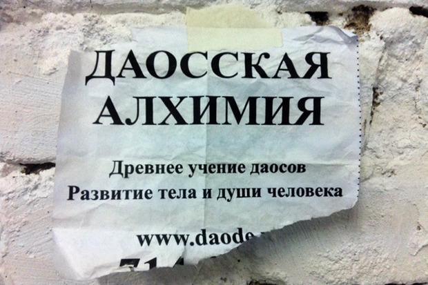 Я по объявлению: что предлагают уличные листовки. Изображение №2.