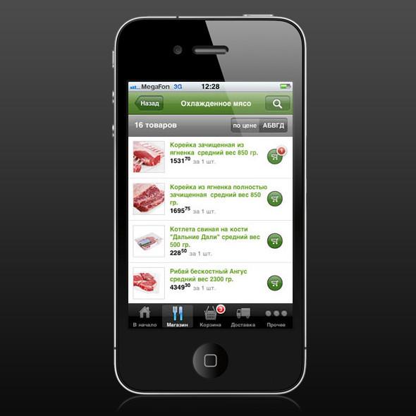Как на ладони: 14 iPhone-приложений для Москвы. Изображение № 81.
