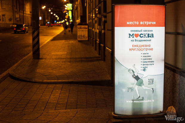 Люди в городе: Кто покупает книги ночью. Изображение № 9.