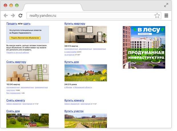 Сервис «Яндекс.Недвижимость» начал принимать объявления отпользователей. Изображение № 3.