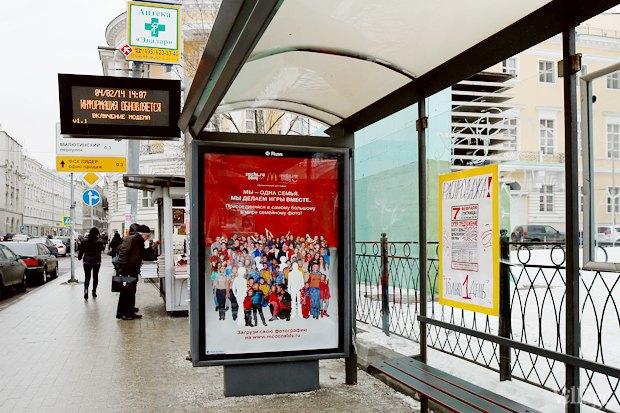 Фото дня: Онлайн-табло на московских остановках. Изображение № 1.
