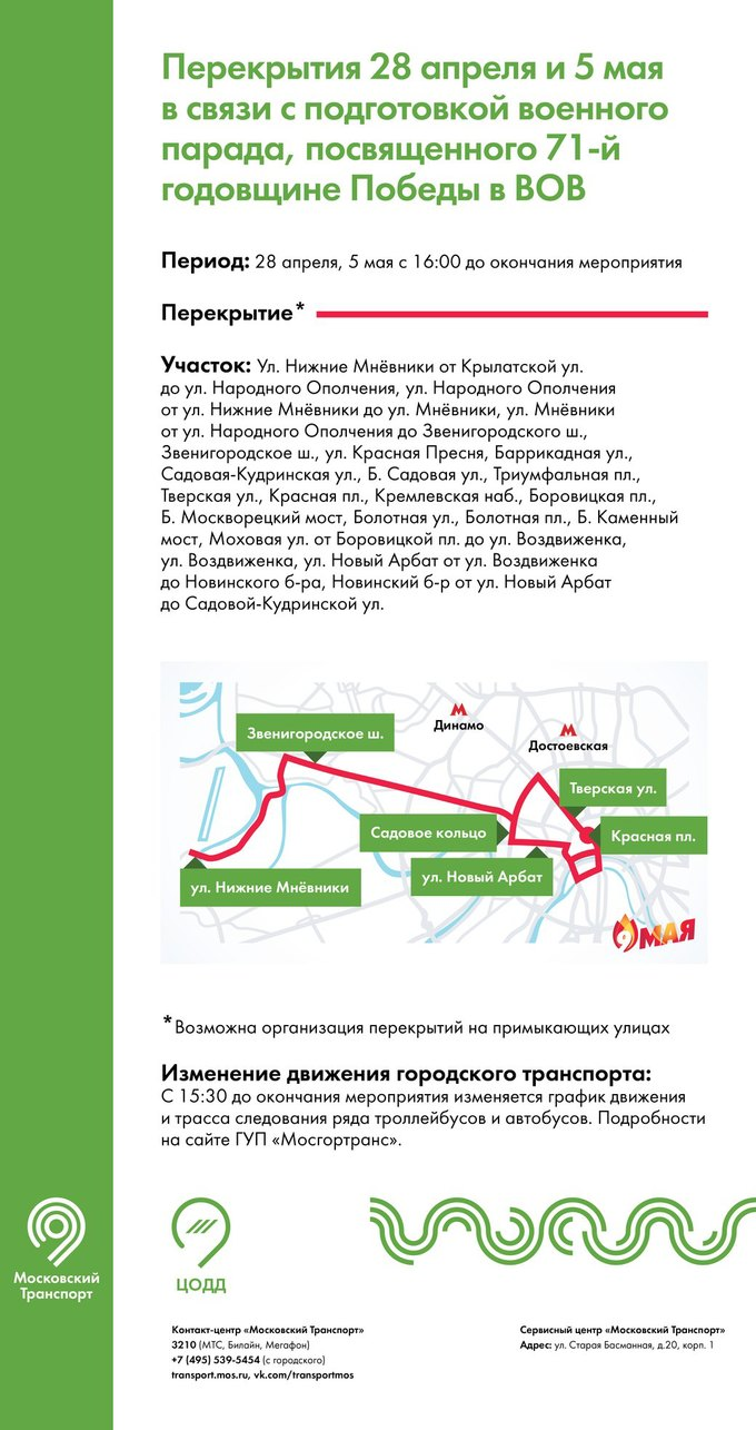 В центре Москвы из-за репетиции парада начались пробки. Изображение № 2.