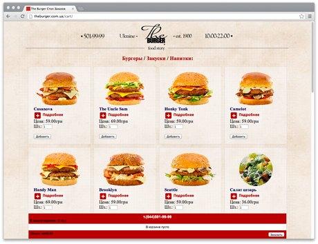 Служба доставки The Burger запустила сайт. Зображення № 2.