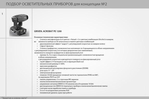 На ночь глядя: 12 проектов подсветки Главного штаба. Изображение № 20.