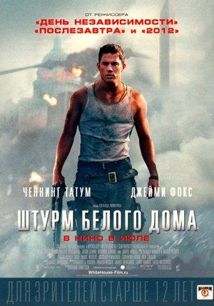 Фильмы недели: «Турбо», «Штурм Белого дома» и«Призрачный патруль». Изображение № 2.