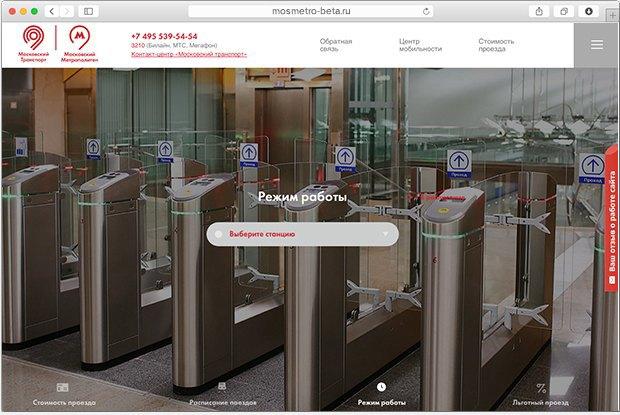 Метрополитен запустил новую версию сайта. Изображение № 1.
