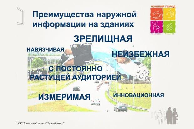 Страницы из презентации граффити-проекта компании НСС«Антикупон». Изображение № 7.