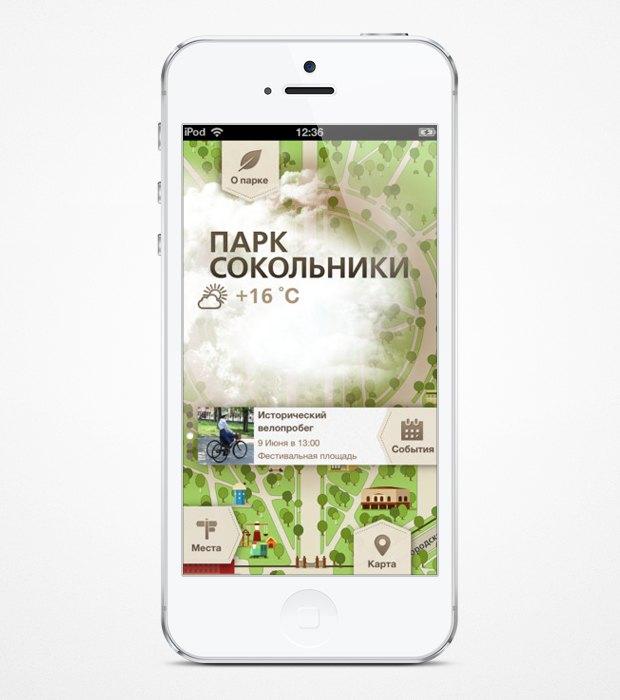 У парка «Сокольники» появилось мобильное приложение . Изображение № 1.