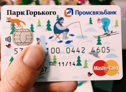 Парк Горького выпустил собственную пластиковую карту. Изображение № 1.