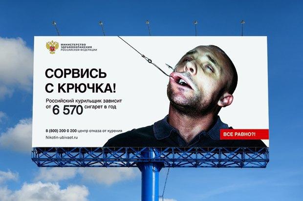 «Сорвись с крючка»: Что в головах у создателей социальной рекламы. Изображение № 3.