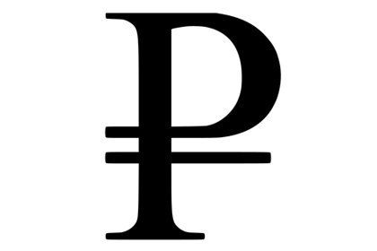 Банк России утвердил символ рубля. Изображение № 1.