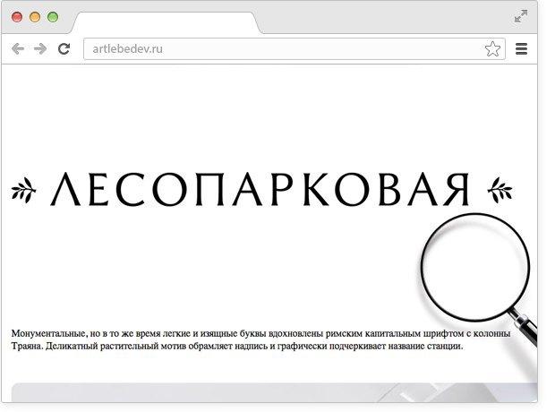 Студия Артемия Лебедева разработала шрифт для станции метро «Лесопарковая». Изображение № 1.