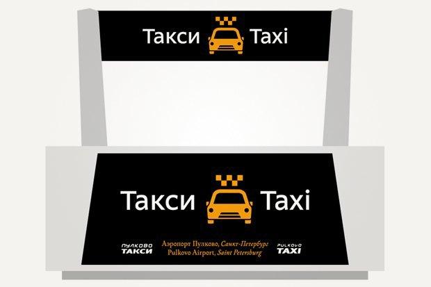 Стойки заказа фирменного такси. Изображение № 4.