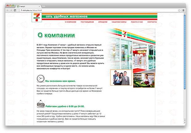 Москва товарная: Как работают магазины шаговой доступности. Изображение № 14.