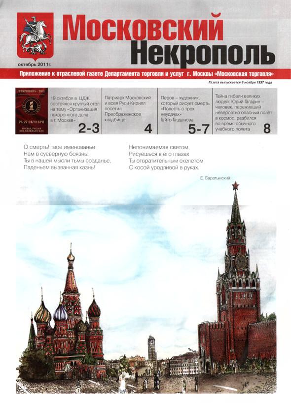 У московских кладбищ появилась своя газета. Изображение № 3.