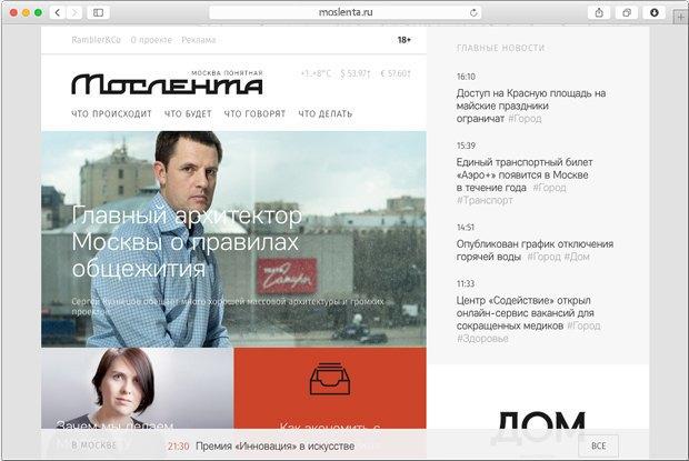 Rambler&Co запустил СМИ о Москве «Мослента». Изображение № 1.