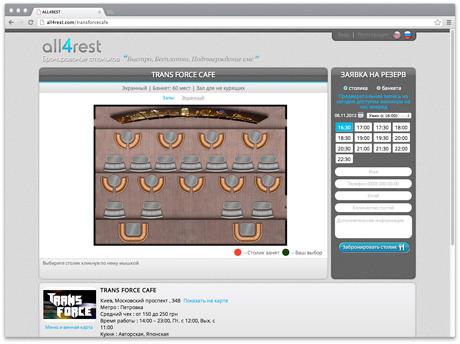 Появились новые сервисы онлайн-бронирования столиков . Зображення № 3.