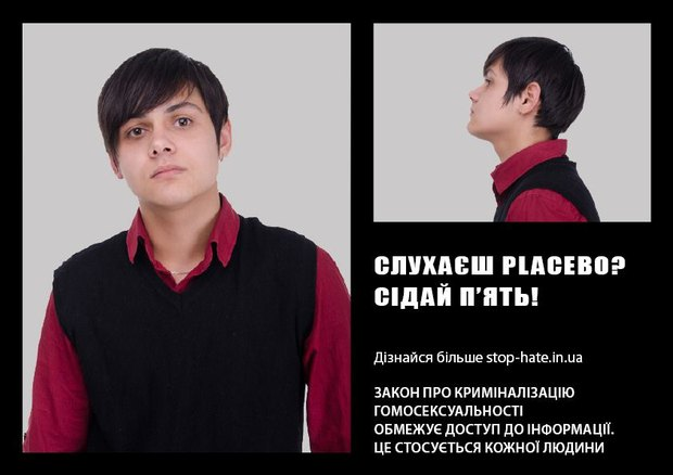 В метро появилась реклама против запрета пропаганды гомосексуализма. Зображення № 1.