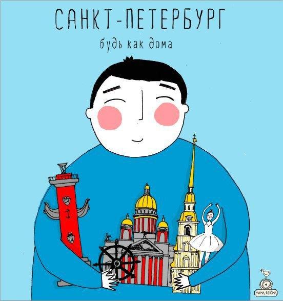 ВПетербурге издали бесплатный путеводитель ссоветами местных жителей. Изображение № 1.