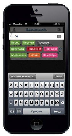 «Купи батон!»: Как в Ульяновске создали приложение с 3 млн пользователей. Изображение № 2.