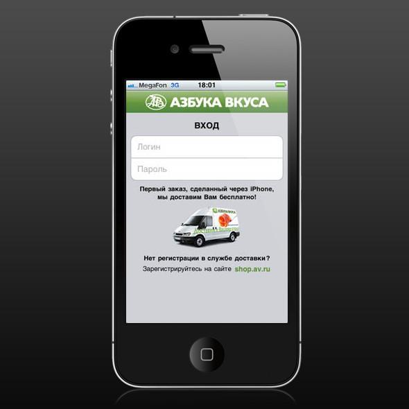 Как на ладони: 14 iPhone-приложений для Москвы. Изображение № 80.