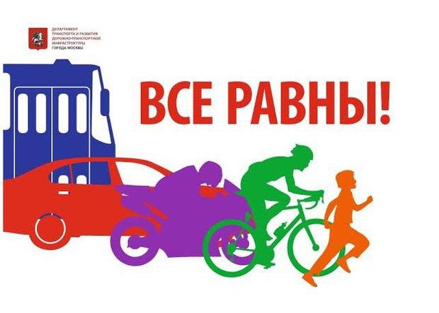 В Москве появятся плакаты оравенстве участников дорожного движения. Изображение № 1.