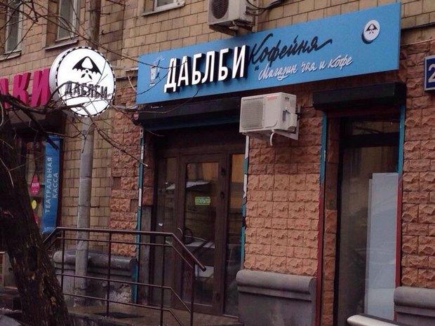 На Маяковской открылась пятая по счету кофейня «Даблби». Изображение № 1.