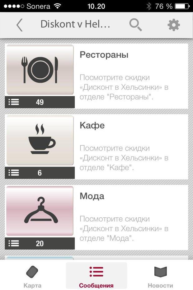 В Хельсинки создали мобильную дисконтную карту для россиян. Изображение № 2.