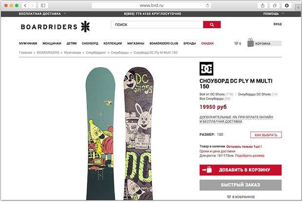 Вещи магазина Boardriders теперь можно купить онлайн. Изображение № 2.