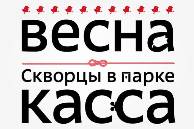 Студия Лебедева разработала фирменный стиль для Парка Горького. Изображение № 5.