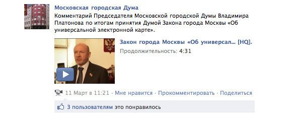 Изображение 3. Мосгордума завела страницы в социальных сетях.. Изображение № 2.
