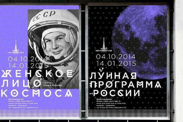 У музея космонавтики появился фирменный стиль. Изображение № 2.