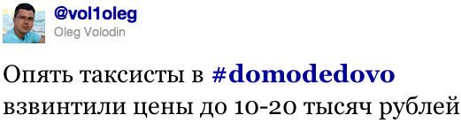 Теракт в Домодедове (Обновлено в 21:03). Изображение № 5.