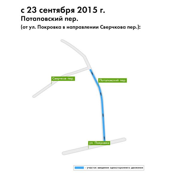 Потаповский переулок станет односторонним 23 сентября. Изображение № 1.