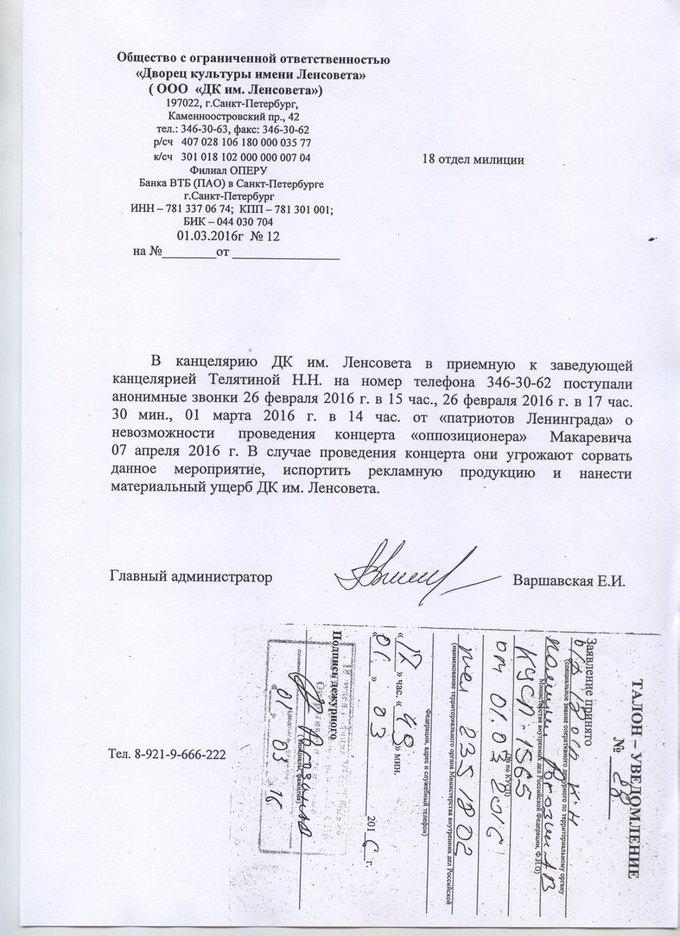 ДКЛенсовета отменил концерт «Машины времени» из-заугроз «патриота Ленинграда». Изображение № 1.