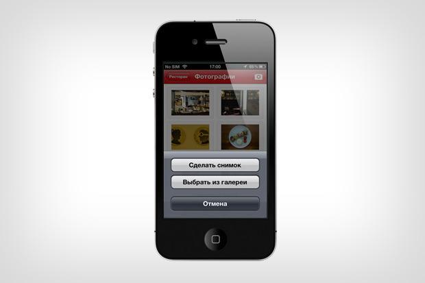 «Афиша» запустила сервис бронирования билетов через смартфон. Изображение № 3.