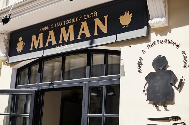 Новое место (Одесса): Кафе Maman. Зображення № 23.
