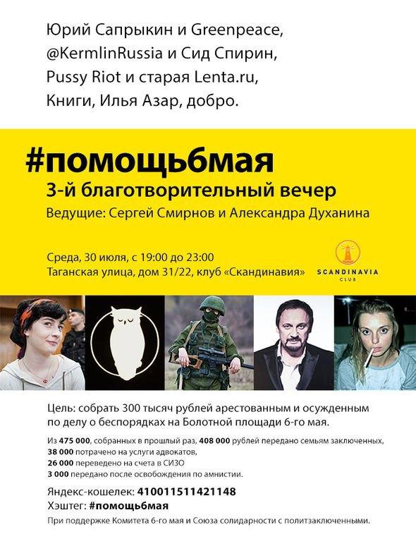 В Москве пройдёт благотворительный аукцион вподдержку «узников Болотной». Изображение № 1.