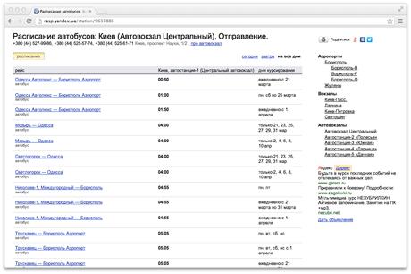 «Яндекс.Расписания» добавил информацию об автовокзалах Киева. Зображення № 2.