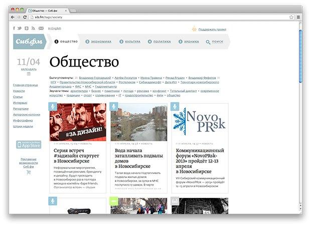 Cтрана и мы: Городские интернет-газеты в России. Часть II. Изображение № 9.