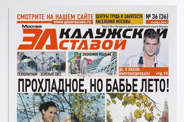 На районе: Дайджест местных газет №3. Изображение № 1.