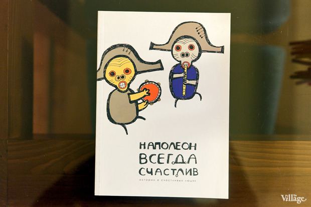 «Наполеон всегда счастлив» — 200 рублей. Изображение № 94.