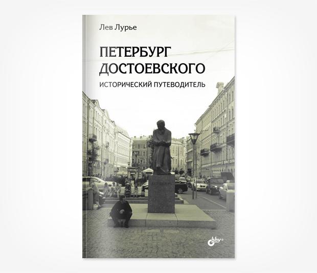 Лев Лурье выпустил путеводитель «Петербург Достоевского». Изображение №1.