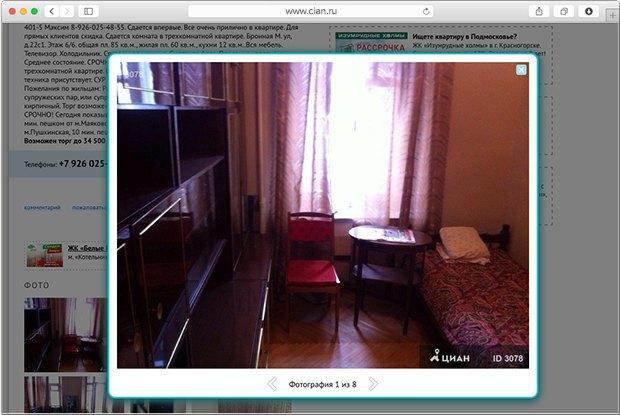 Как переделать съёмное жильё: Комната вдореволюционном доме . Изображение № 6.