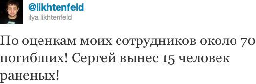 Теракт в Домодедове (Обновлено в 21:03). Изображение № 1.