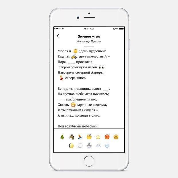 Arzamas запустил мобильное приложение Emoji Poetry. Изображение № 2.