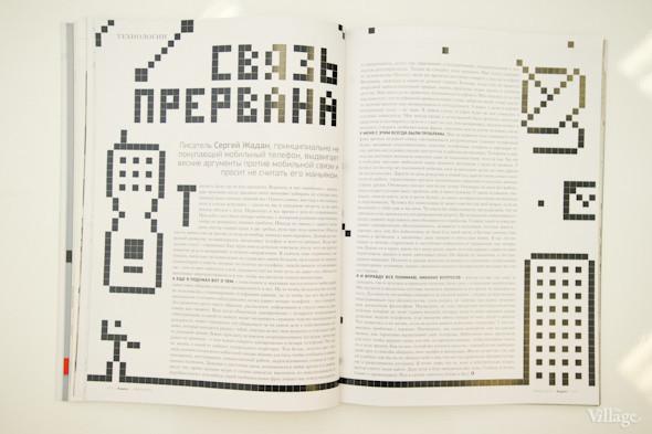 Писатель Сергей Жадан будет вести в украинском Esquire рубрику «Технологии».. Изображение № 5.