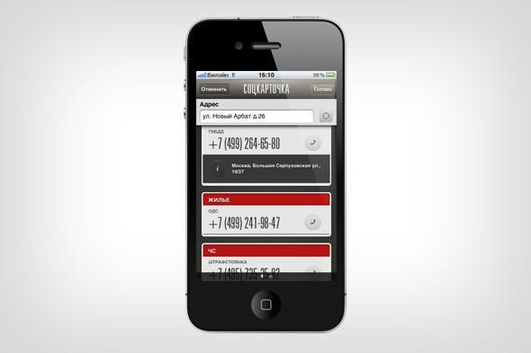 В Москве разработали мобильное приложение для приезжих. Изображение № 5.